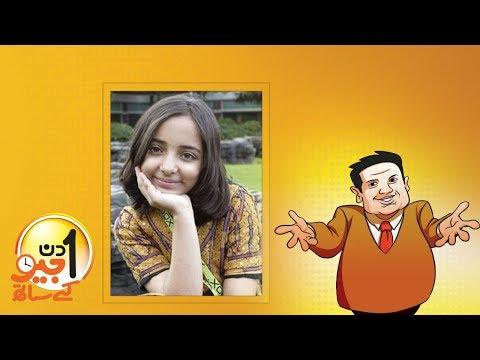 Aik Din Geo Ke Sath with Arfa Karim-01 Jan 2012