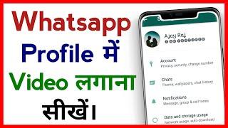 Whatsapp Profile Me Video Kaise Lagaye !! How To Set Profile Video On Whatsapp