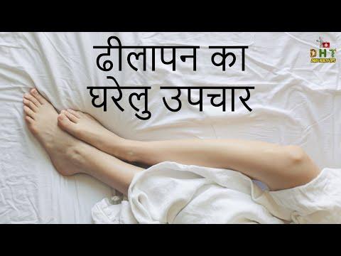 योनि के ढीलापन का घरेलु उपचार | Home Remedies for Vaginal Tightness | Yoni  ka Dheelapan