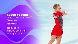 Девушки Произвольная программа Йошкар Ола Кубок России по фигурному катанию 2021 22