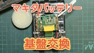 【マキタ】バッテリー・基盤交換・充電不可からの復活・リチウムイオン電池