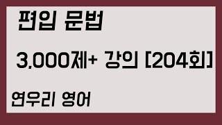 편입 문법 3,000제+ 강의 204회