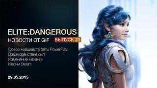 Elite:Dangerous - Новости от GIF - выпуск 23