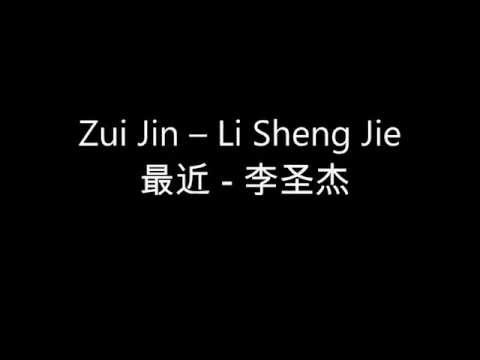 李圣杰  最近 Li sheng jie  Zui jin