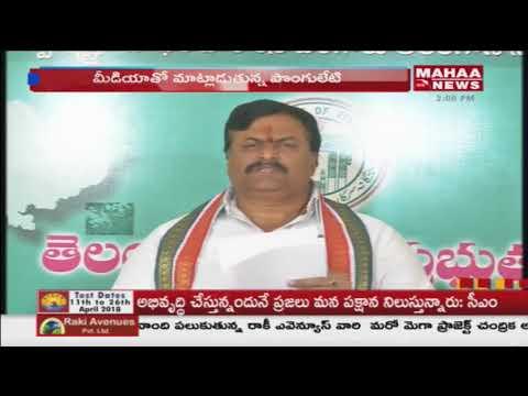MLC Ponguleti Sudhakar Reddy Demands Minimum Price for Red Gram Crop   Mahaa News