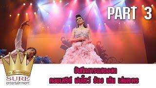 บันทึกการแสดงสด คอนเสิร์ต ฝนโชว์ ร้อง เต้น เล่นละคร | FON SHOW | PART3