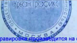 Урбан Графикс. Изготовление печатей с защитой от подделки.(, 2010-08-20T18:38:42.000Z)