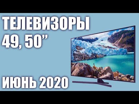 ТОП—7. Лучшие телевизоры 49, 50 дюймов 2020 года (Май ). Рейтинг от бюджетных до топовых моделей!
