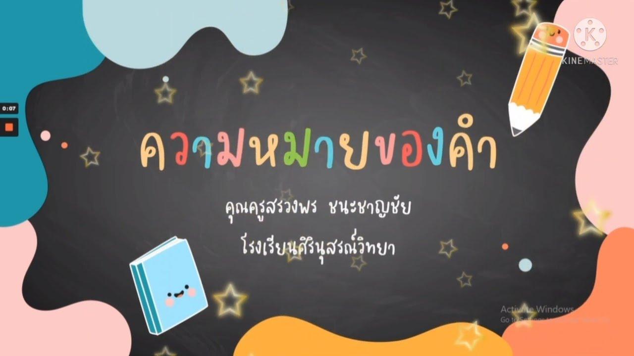 ความหมายของคำ ภาษาไทย ป.3
