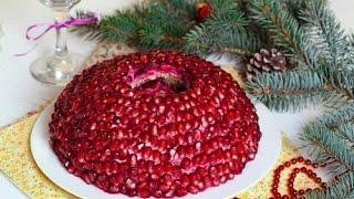 Гранатовый браслет салат рецепт новогодний