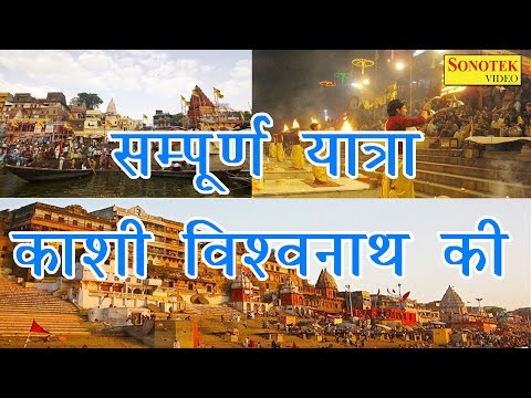 Sampuran Kashi Vishvanath Yatra || सम्पूर्ण कशी विश्वनाथ यात्रा || Hindi Shiv Bhajan