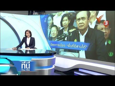 นัยยะการเมือง ครม.สัญจร อีสานใต้ - วันที่ 07 May 2018