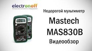 Недорогой мультиметр Mastech MAS830B. Видеообзор