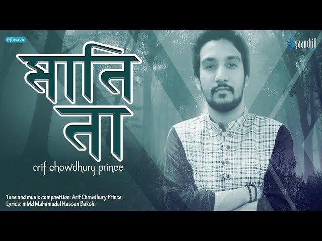 Mani Na | Arif Chowdhury | Lyrical Video | Bangla New Song | 2018