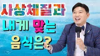 사상체질과 건강 섭생법,명강사 성창운/010 9893 …