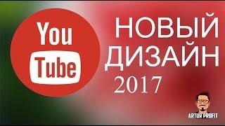 #Youtube 2017 - Новый дизайн и новые функции. Как ВЕРНУТЬ СТАРЫЙ дизайн на Youtube? #ArturProfit