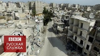 Разрушения в Алеппо: съемка с воздуха