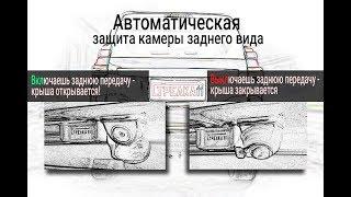 Захист камери заднього виду (Інструкція) KIA CERATO IV (Luxe/Prestige) з 2018г.в. - strelka11.ru