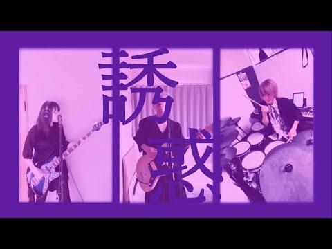 GLAY『誘惑』弾いてみた【そこに鳴る軽音部】GLAY - Temptation(cover)