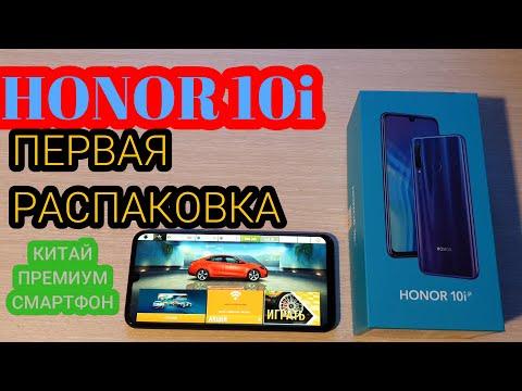 ХОНОР Honor 10i ПЕРВАЯ РАСПАКОВКА//ЛУЧШИЙ Honor ДО 20К//