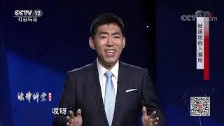 《法律讲堂(生活版)》 20191016 被逼造假入骗局  CCTV社会与法