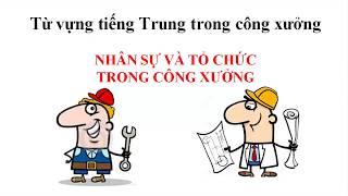 Học tiếng Trung giao tiếp - Chủ đề tiếng Trung trong công xưởng nhà máy part 3 -Tiếng Trung 518