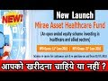 Mirae Asset India Launches New Mirae Asset Healthcare Fund | Should You Invest ?