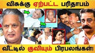விசு-க்கு ஏற்பட்ட பரிதாபம் வீட்டில் குவியும் பிரபலங்கள்! |Tamil Cinema | Kollywood News |