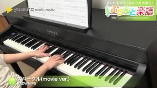 スパークル(movie ver.) / RADWIMPS : ピアノ(ソロ) / 中級