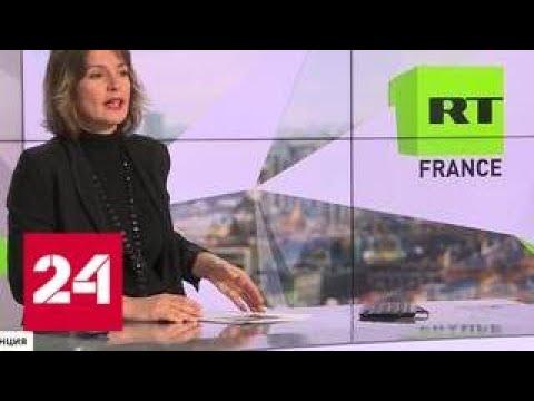 Во французских СМИ