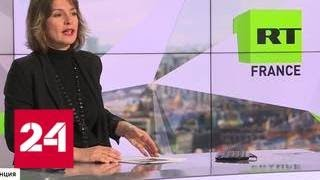 Во французских СМИ переполох: RT France начал свое вещание - Россия 24
