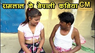 रामलाल के नेपाली कनिया || RAMLAL || MAITHILI COMEDY RAMLAL