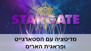הסטרגייט  עם קהילת האור בישראל אוקטובר 2020