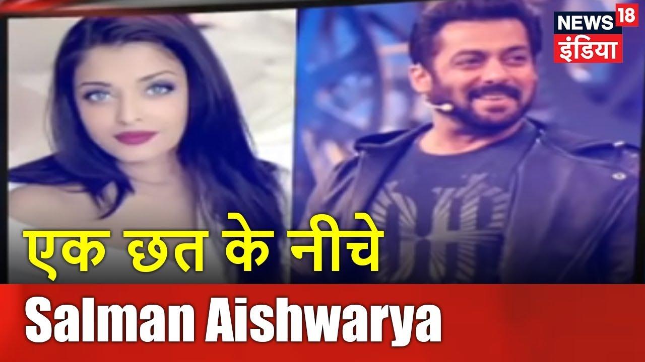 एक छत के नीचे Salman Aishwarya | अंबानी के घर गणपति पूजा | Lunchbox | News18 India