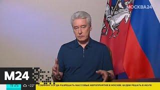 Собянин заявил, что проводить массовые мероприятия пока рано - Москва 24