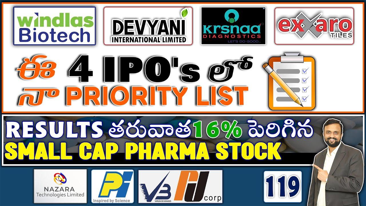 4 IPO's లో నా Priority List   Results తరువాత 16% పెరిగిన Small Cap Pharma Stock   Nazara, Pi, VB