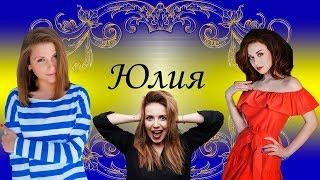 Песни с именами: Юлия