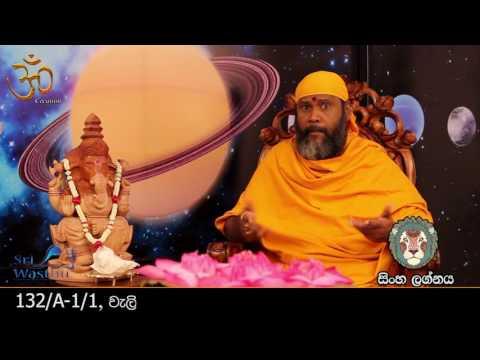 Guru Maruwa 2016 Sinha lagnaya