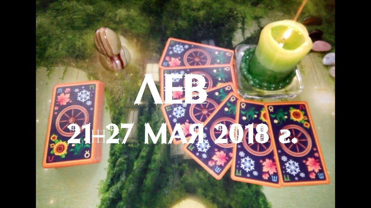 ЛЕВ. Таро прогноз на неделю с 21 по 27 мая 2018 г. Гадание онлайн.