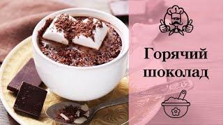 Горячий шоколад/ Детские напитки / Канал «Вкусные рецепты»