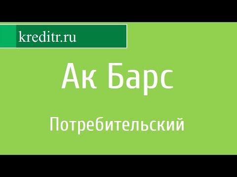 потребительский кредит в ак барс банке калькулятор в каком банке взять кредит наличными без справки о доходах