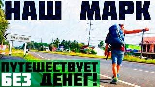 видео Как путешествовать без денег по миру