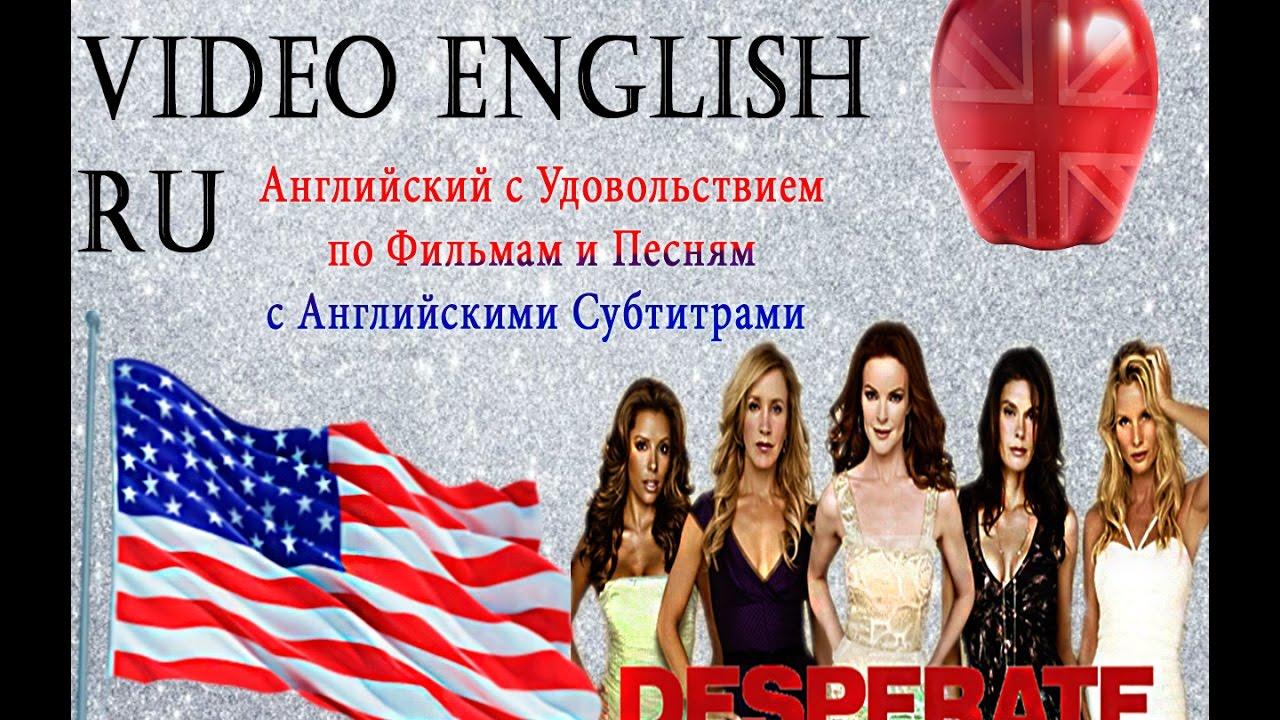 Отчаянные Домохозяйки на Английском с Английскими Субтитрами