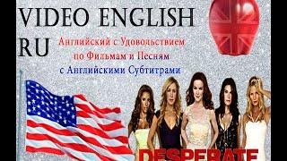 Английский язык по фильму Отчаянные Домохозяйки, Сезон 1 Эпизод 1, Английские Субтитры. 1080 HD