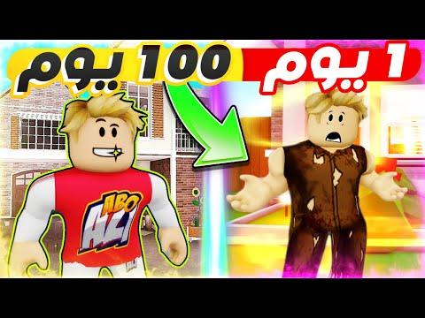 فلم روبلوكس : كارتون حكاية 1 يوم الى 100 يوم 😱 😭 ( نهاية صادمة ) Roblox Movie !!