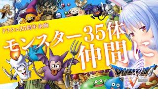 【ドラクエ35周年記念】モンスター35体仲間にする!!!ぺこ!DAY2【ホロライブ/兎田ぺこら】