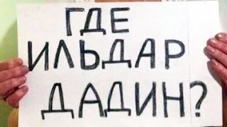 Куда исчез Ильдар Дадин