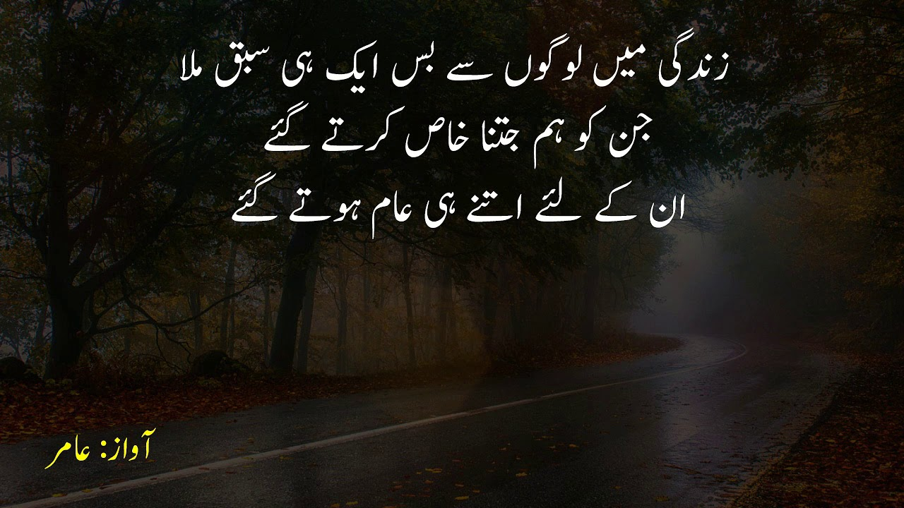 Beautiful And Very Heart Touching Quotes In Urdu Urdu Quotations