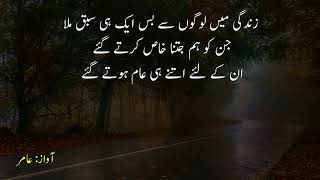 Beautiful and very heart touching quotes in urdu | Urdu Quotations about life