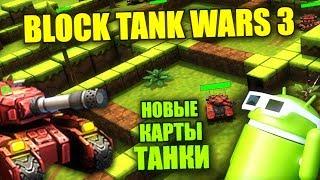 ТОП ЛУЧШАЯ ИГРА BLOCK TANK WARS 3 ANDROID ОБЗОР